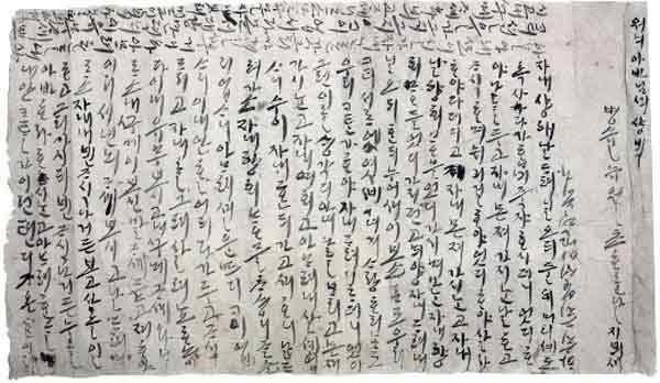 scrisoare-veche