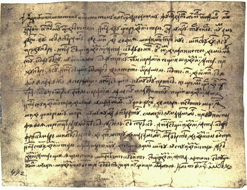 Scrisoarea-lui-Neacsu 1521
